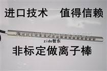 供應史帝克ST-505A感應方棒,靜電消除棒、除靜電離子風棒