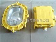 BFC8120内场防爆灯厂家、扬州防爆强光泛光灯