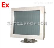 17英寸液晶平板BT6级不锈钢304防爆监控监视器显示器