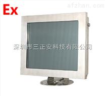 17英寸液晶平板BT6級不銹鋼304防爆監控監視器顯示器