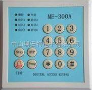 ME-300A分控键盘