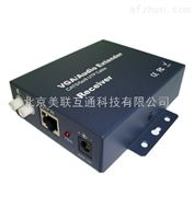 VGA網線延長器