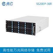 鑫云SS200P-36R高性能万兆网络存储