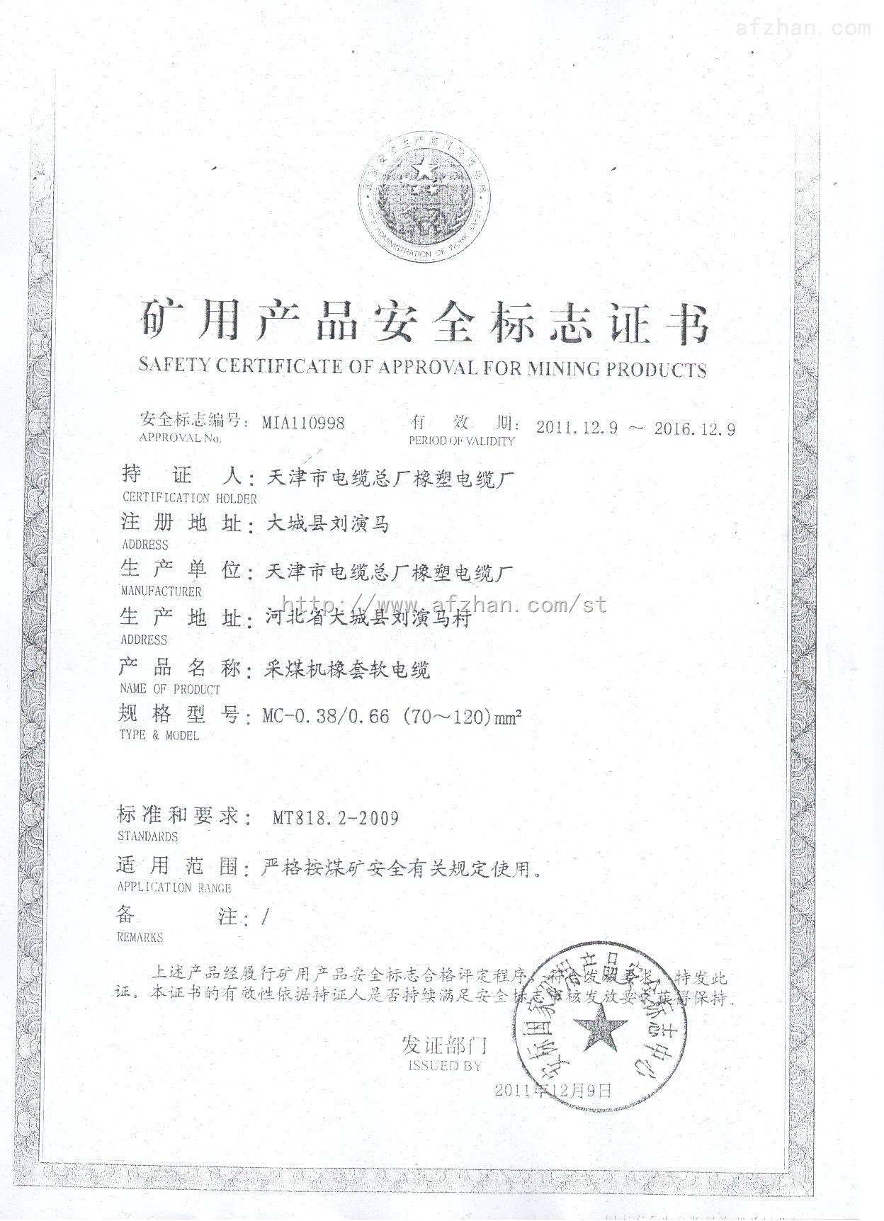 MC70-120平方煤矿安全证书