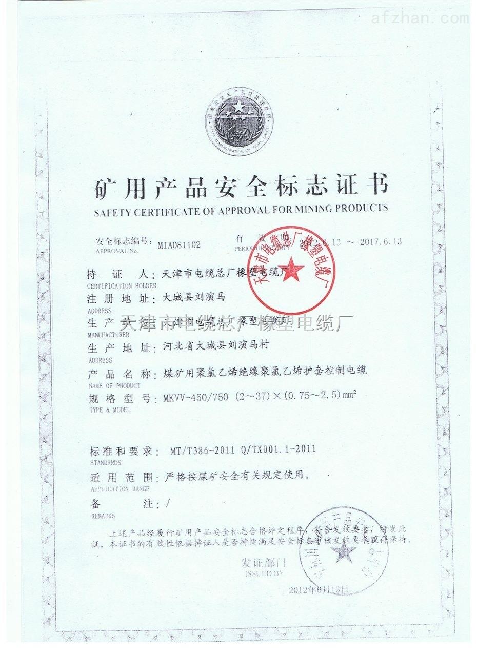 MKVV系列矿用安全证书