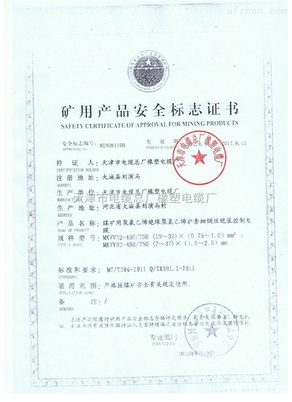 MKVV32矿用系类证书