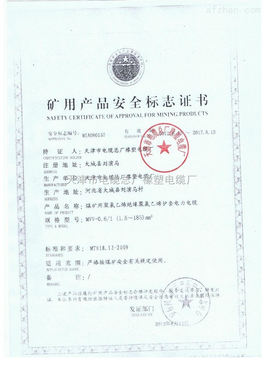 MVV煤矿安全证书