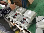 BDZ58-10防爆漏电保护断路器