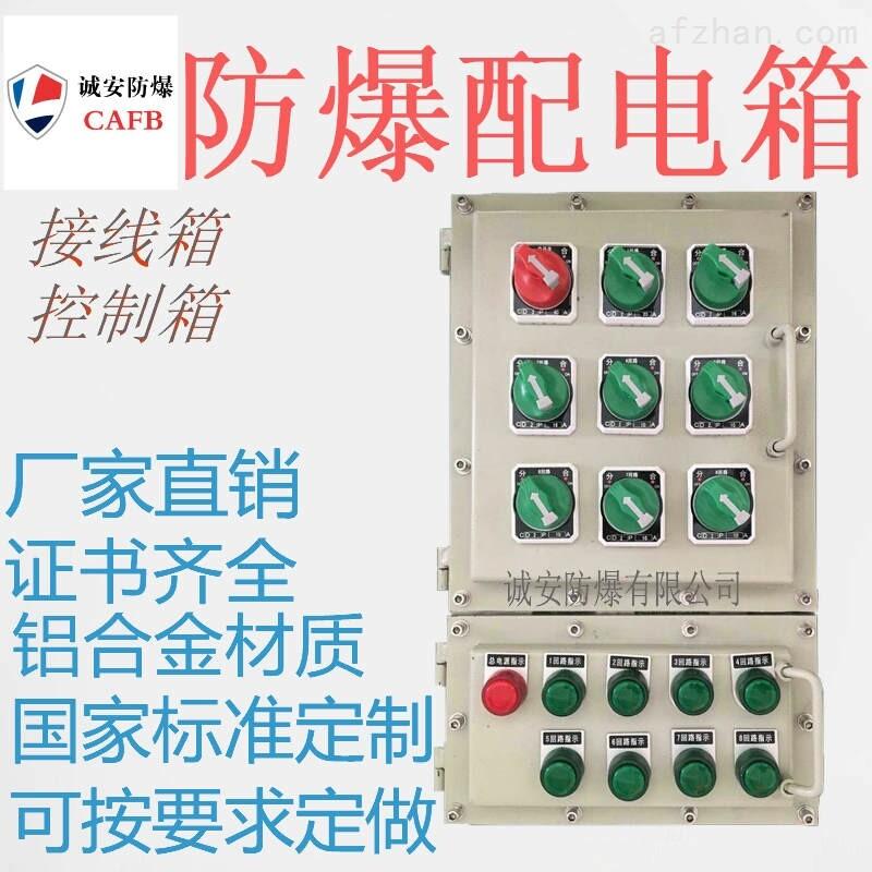 防爆动力检修配电箱型号