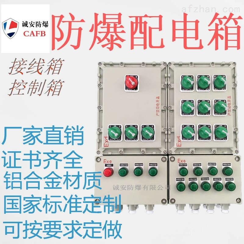 防爆电机启动器