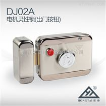 宏泰按钮式断电开电机锁/灵性锁 DJ02 安防锁具,安全通道专用