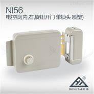 宏泰NI56右内开电控锁 单锁头旋钮开门 小区大门楼宇对讲门禁