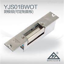 批发不锈钢短舌面板宏泰YJSO1BWOT通电开阴极锁