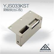 【精品】宏泰YJS033KST通电开,出口阴极锁,外贸锁具/铁塔  基站锁