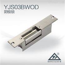 斷電開/宏泰YJS03BWOD 陰極鎖/鎖口 出口品質
