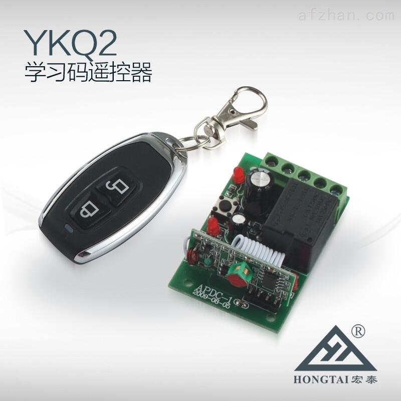 宏泰電子學習碼遙控器YKQ2