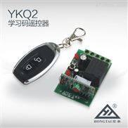 宏泰电子学习码遥控器YKQ2