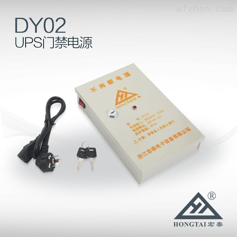 宏泰電子 不間斷電源DY02,門禁設備配套電源 12V輸出