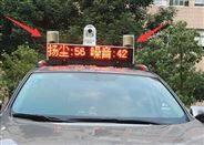 昭觉县道路扬尘汽车尾气排放污染监测车载移动监控系统