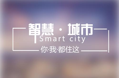 智慧城市发展脚步加快 边缘计算成新贡献
