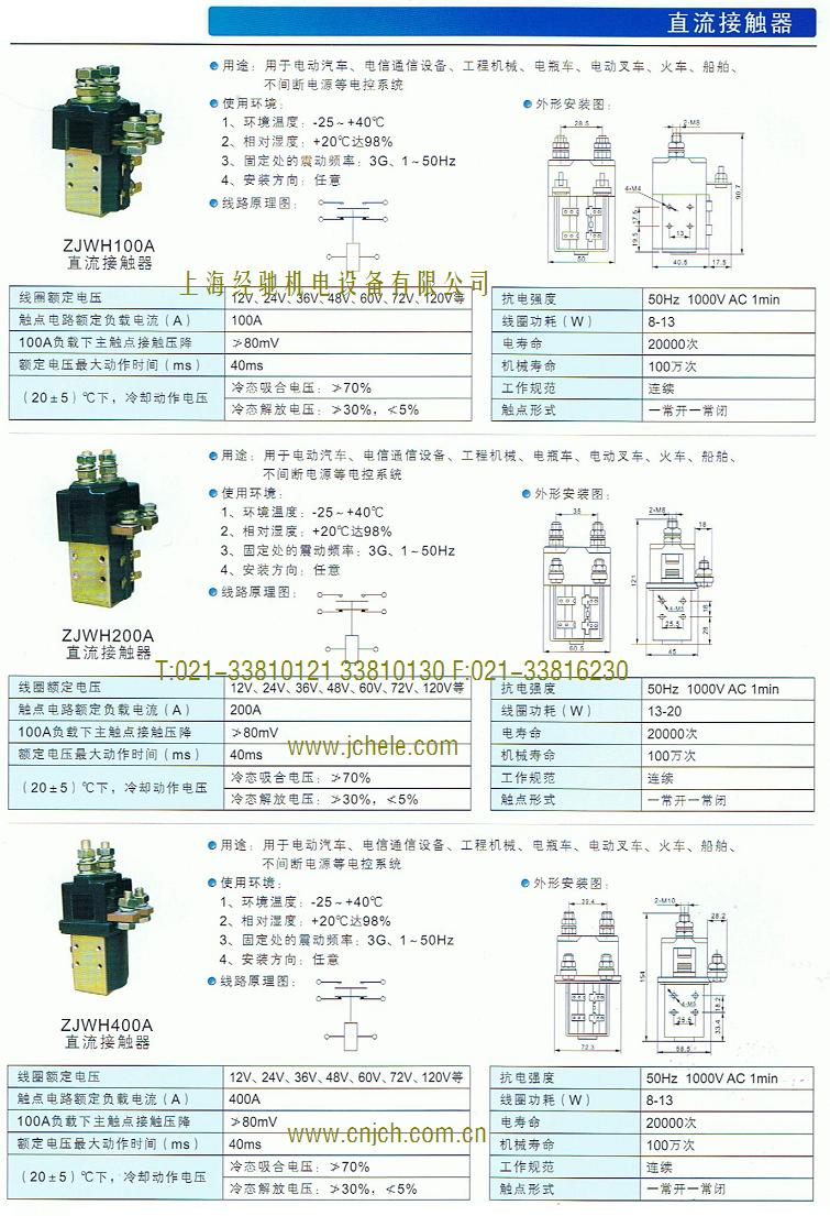 zjwh系列直流接触器用于电动三轮车倒车装置