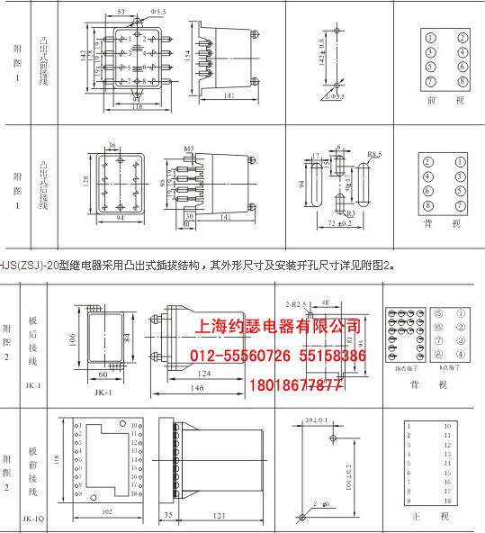 hjs(zsj)-10, hjs(zsj)-10直流断电延时继电器