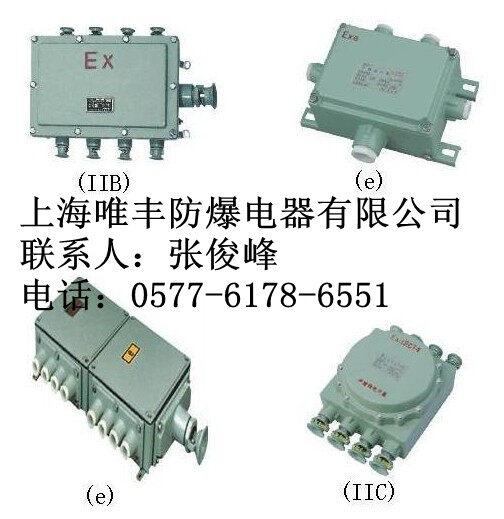 """适用范围  适用于性气体环境1区、2区;  适用于可燃性粉尘环境21区、22区;  适用于A、B、C级性气体环境;  适用于温度组别为T1~T6的环境;  可配装多种类型接线端子。 --------------------------- BXJ51防爆接线箱选型指南  订货时请注明所需产品的防爆型式。  若需订购BJX防爆接线箱,防爆型式为C级、额定电流为20A、接线端子数为8、上方有2个G3/4""""引入口、左方有2个G3/4""""2、若需订购BJX粉尘防爆接线箱,额定电流为20A、接线"""