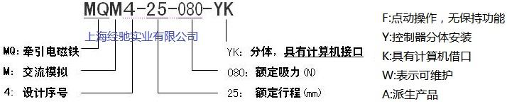 mqm4-25-050yk,mqm4-25-080yk,mqm4-25-150yk交流模拟牵引电磁铁