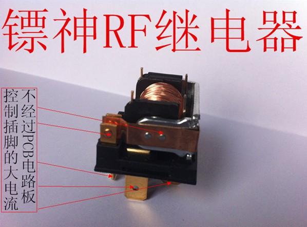 汽车防盗电子锁劣质rf继电器与镖神rf继电器比较