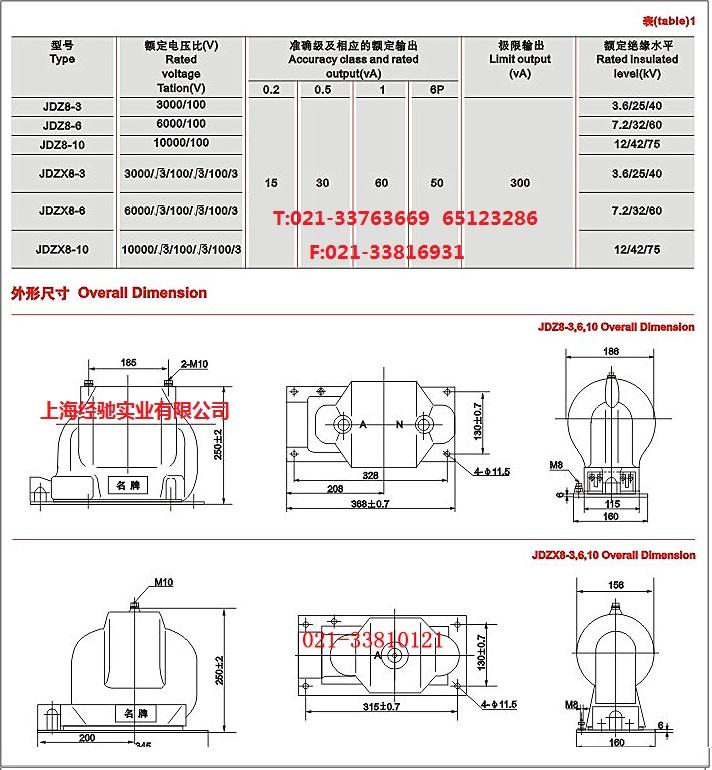 JDZ8系列电压互感器为单相环氧树脂浇注绝缘全封闭产品,适用于额定频率50HZ或60HZ、额定电压3KV、6KV、10KV的中性点非有效接地的电力系统中作电能计量、电压监测和继电保护用。本产品符合IEC186及GB1207-1997《电压互感器》标准。