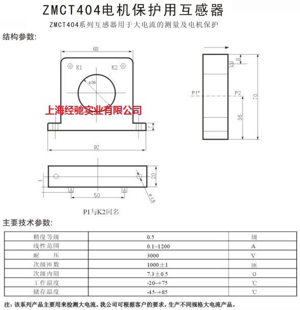 zmct404电机保护用互感器