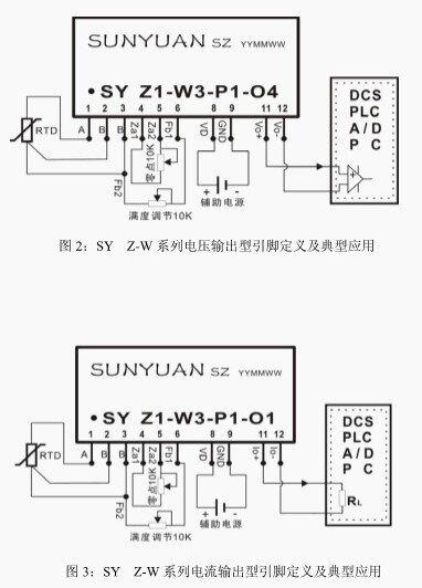 温度变送器温度隔离变送器pt100温度变送器