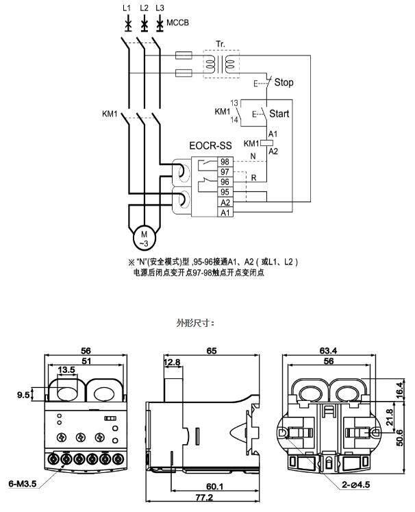 施耐德韩国三和eocr-ss 典型参考图/接线图/安装尺寸图