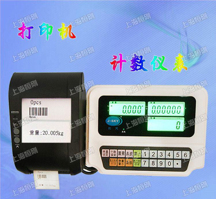 电子打印台秤
