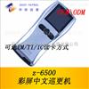 Z-6500供应中研巡更系统中研彩屏全中文巡更,油站专用巡更机