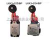 LXK3-20S/BP,LXK3-20H/BP行程开关
