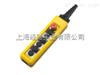 COBP-AS1,COBP-AS2,COBP-AS3双速起重设备控制按钮盒