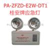 桂安牌应急照明灯PA-ZFZD-E2W-DT1