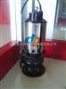 供應JYWQ250-600-9-3000-30廣州排污泵