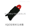*推荐钳形互感器XQ13型