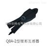 厂家推荐Q8A-1型钳形互感器