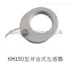 厂家推荐开合式互感器 KH150型