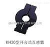 KH30型开合式互感器生产厂家