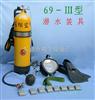 潜水装备,潜水衣,潜水呼吸器