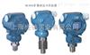 扩散硅压力变送器HC-800